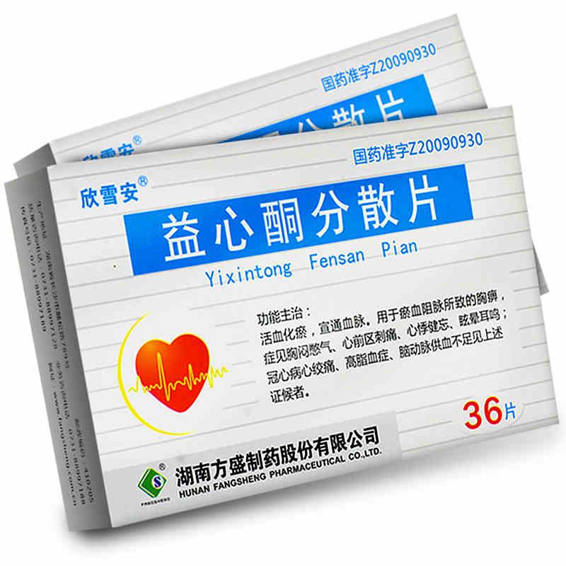 【欣雪安】 益心酮分散片 (36片装)活血化瘀,宣通心脉
