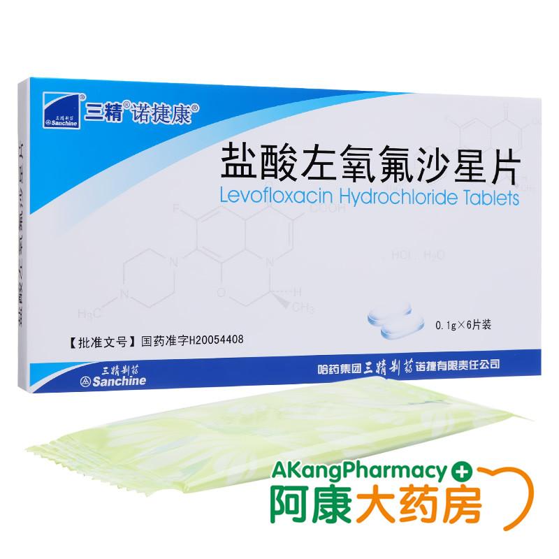 鹽酸左氧氟沙星片0.1g*6片/盒 呼吸系統感染:急性支氣管炎、慢性支氣管炎急性發作、彌漫性細支氣管炎