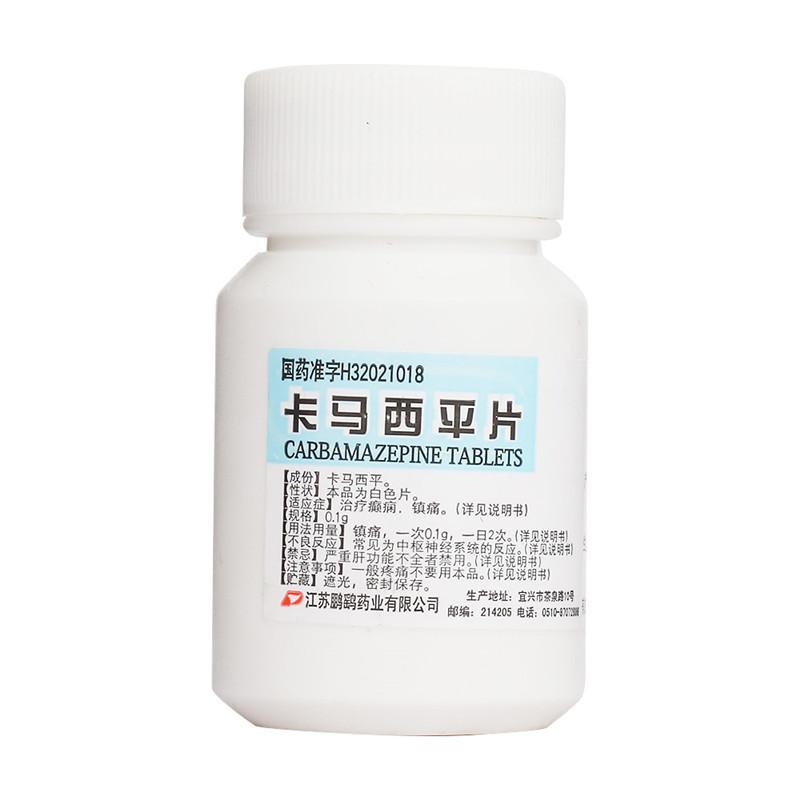 【Rx-憑原處方】卡馬西平片0.1g*100片/瓶 精神運動性發作或顳葉癲癇,全身性強直一陣攣性發作 緩解三叉神經痛和舌咽神經痛