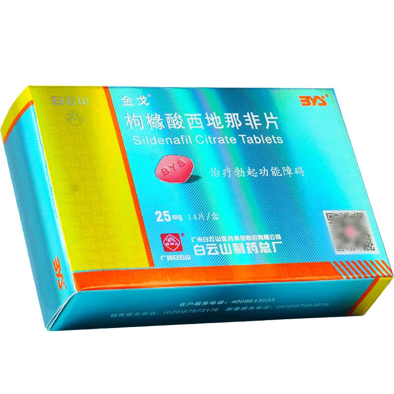 金戈 枸橼酸西地那非片 25mg*14片/盒