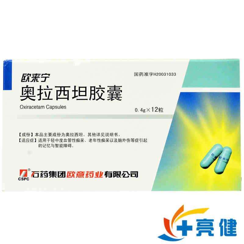 CSPC/石药集团 欧来宁 奥拉西坦胶囊 0.4g*12粒/盒