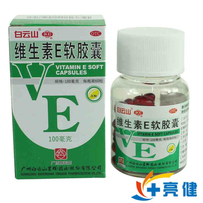 白云山 维生素E软胶囊 60粒压制心脑血管疾病习惯性流产不孕症药