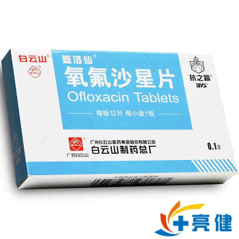 抗之霸 氧氟沙星片 0.1g*12片/盒