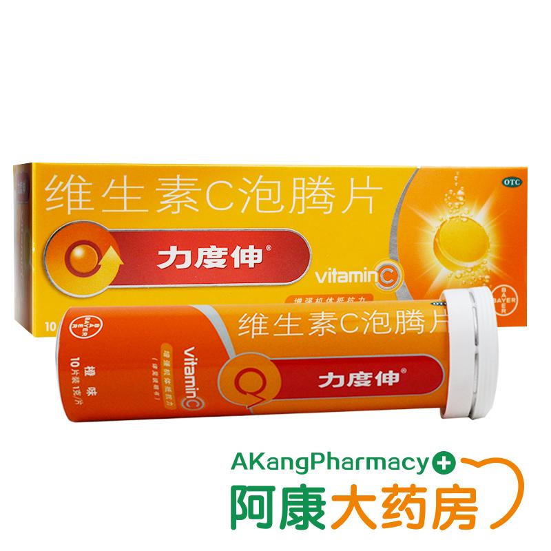 Redoxon/力度伸维生素C泡腾 10片(橙味) 增强抵抗力