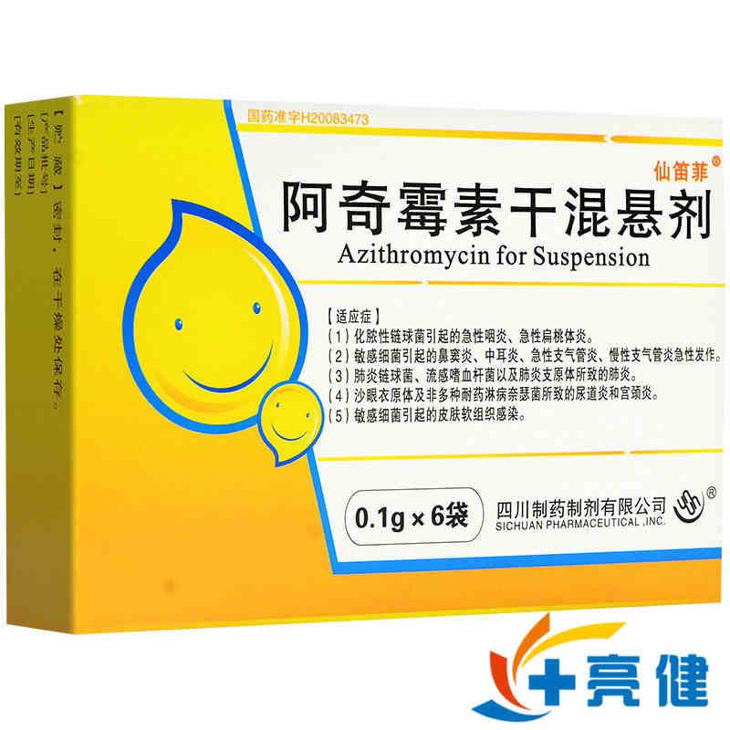 仙笛菲 阿奇霉素干混悬剂 0.1g*6袋/盒