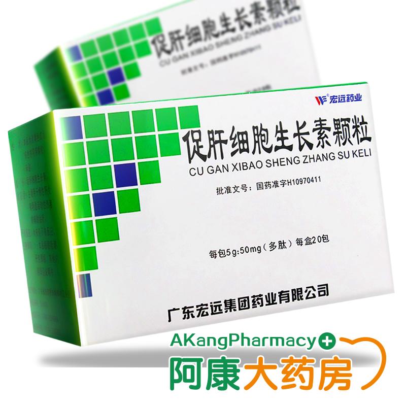 宏遠藥業 促肝細胞生長素顆粒  5g:50mg*20包/盒
