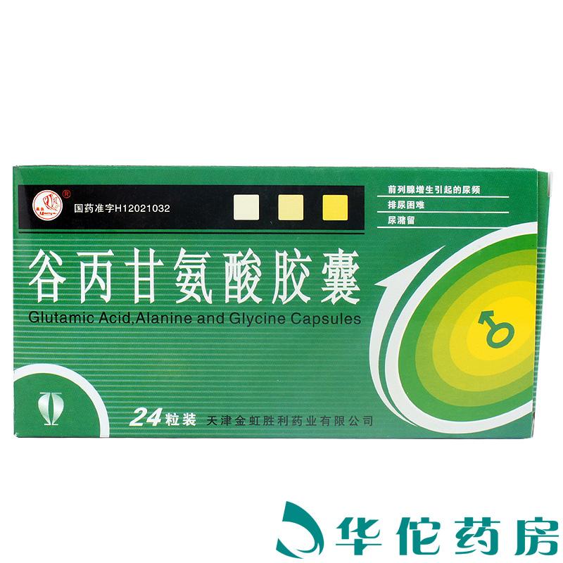 燕鱼 谷丙甘氨酸胶囊 24粒/盒