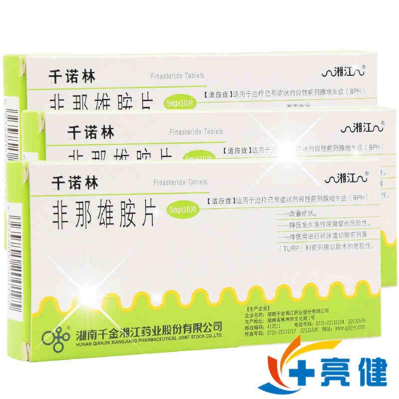 湘江 千诺林 非那雄胺片 5mg*10片/盒  湖南千金湘江药业股份有限公司