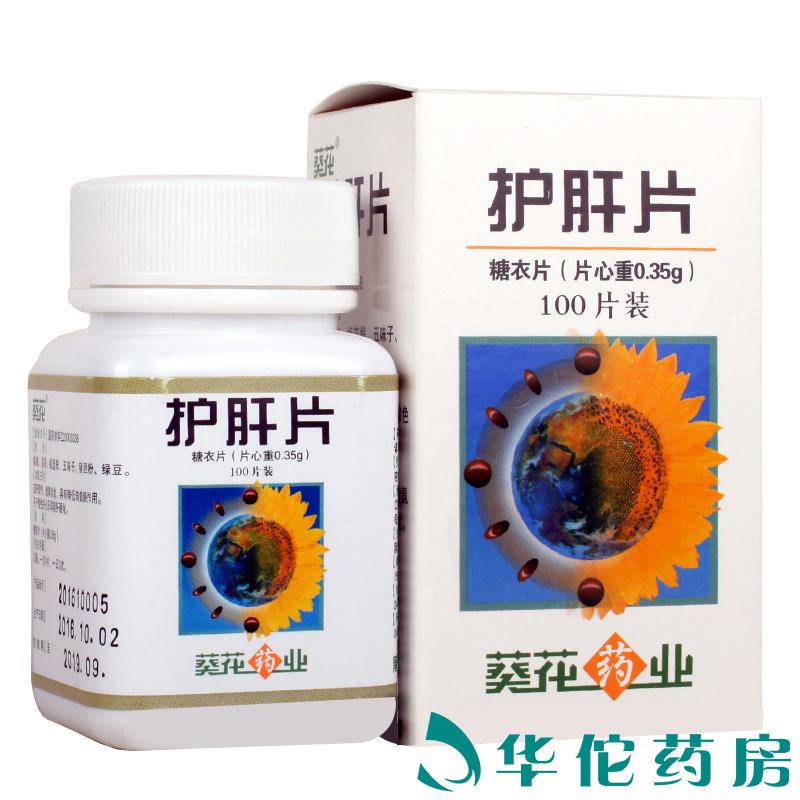 葵花 护肝片 0.35g*100片/盒