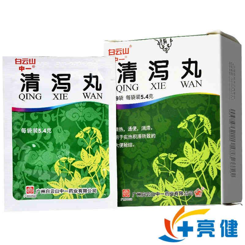 中一 清泻丸 5.4g*9袋/盒 广州白云山中一药业有限公司