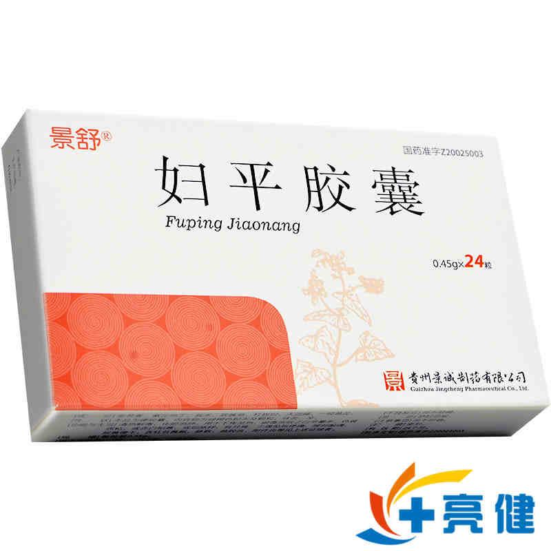 景舒 婦平膠囊 0.45g*24粒/盒  貴州景誠制藥有限公司
