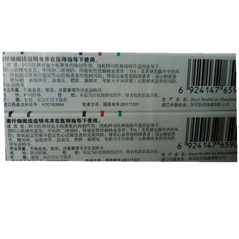 阿司匹林肠溶片