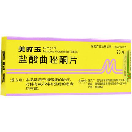 鹽酸曲唑酮片