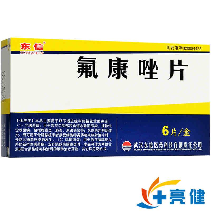 东信氟康唑片 50mg*6片/盒  武汉东信医药科技有限责任公司