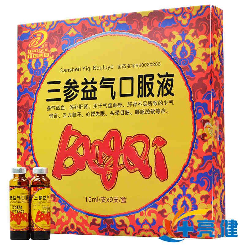 BANGQI/邦琪集团 三参益气口服液 15ml*9支/盒