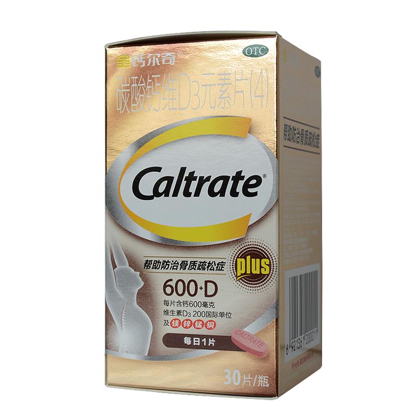 金钙尔奇 碳酸钙维D3元素片 30片