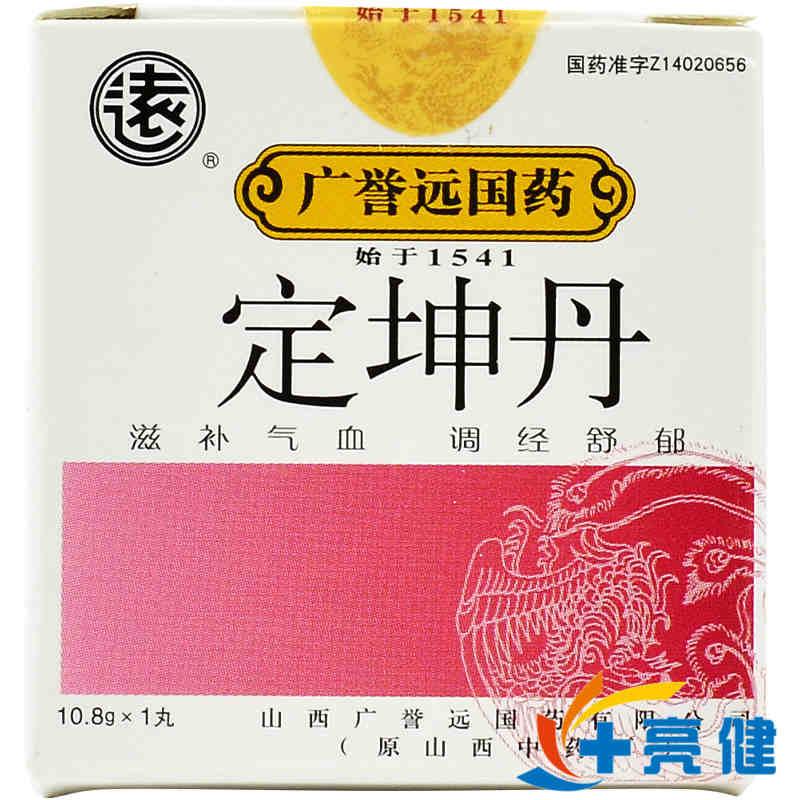 誉远 定坤丹(10.8g×10盒) 滋补气血、调经舒郁