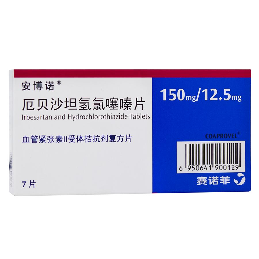 安博诺 厄贝沙坦氢氯噻嗪片