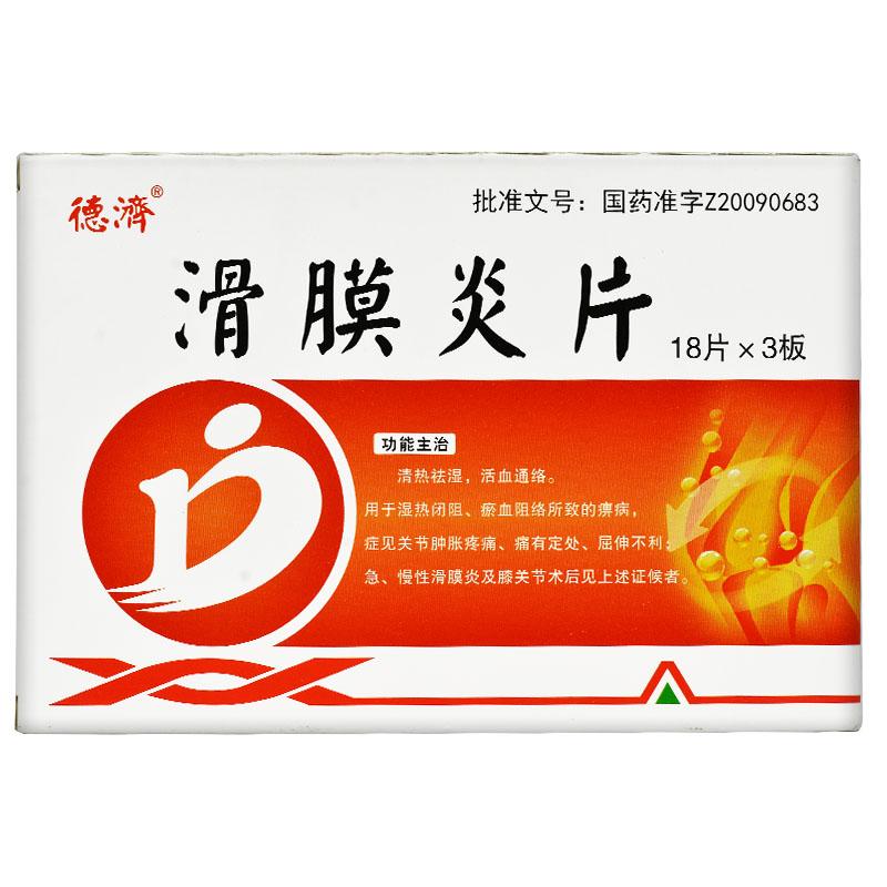 知恩 滑膜炎片 0.5g*36片/盒