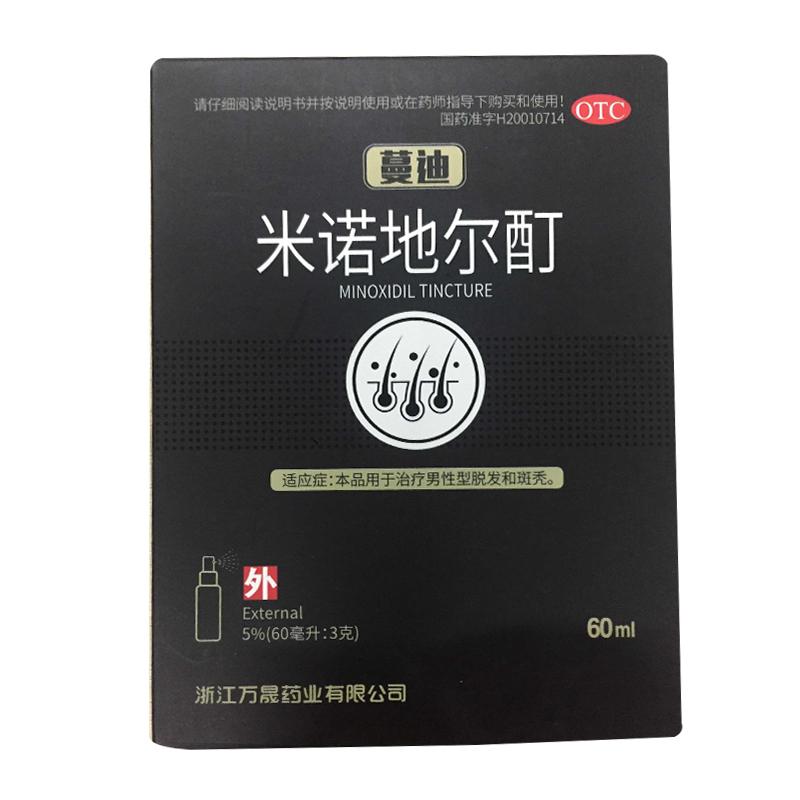 蔓迪 米诺地尔酊 60ml:3g/瓶/盒