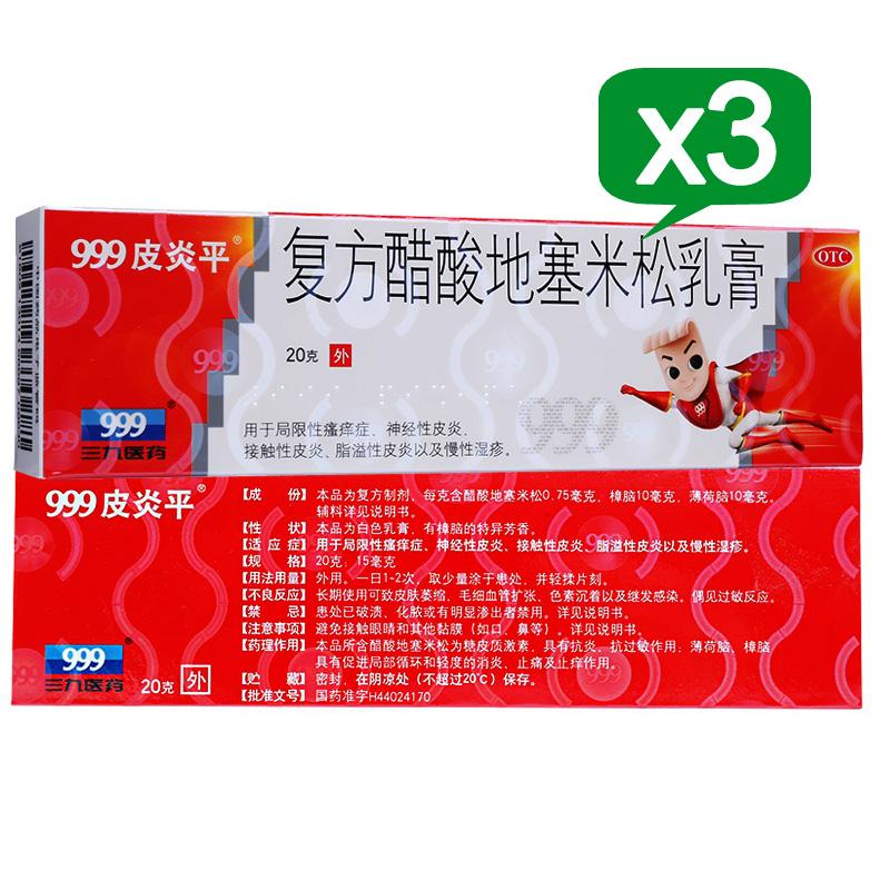 【3盒装】999 三九 皮炎平 复方醋酸地塞米松乳膏 20g/支