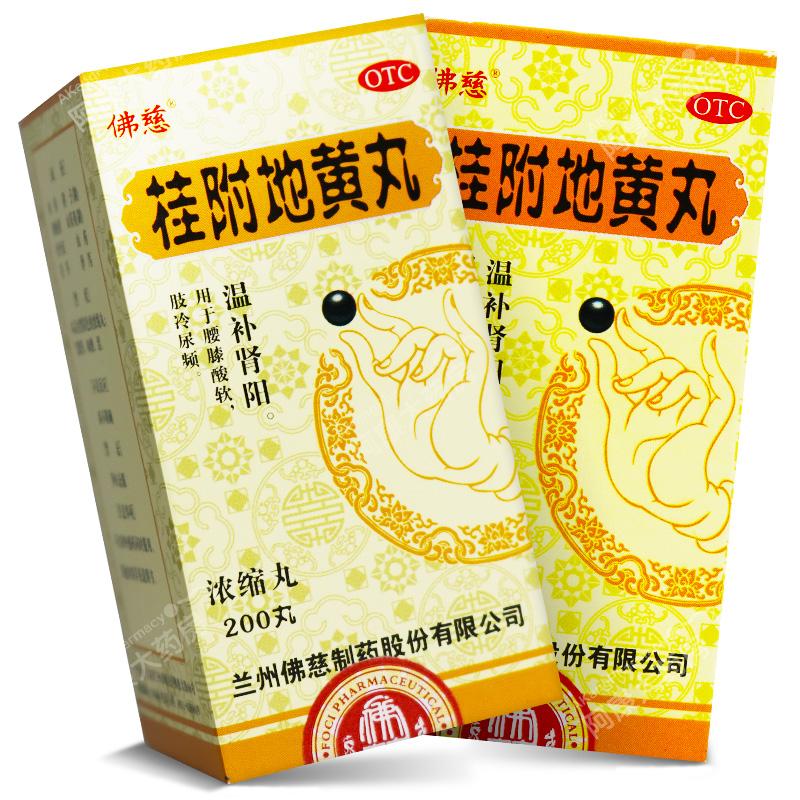 佛慈 桂附地黄丸200丸 温补肾阳用于腰膝酸软肢冷尿频男女肾虚药