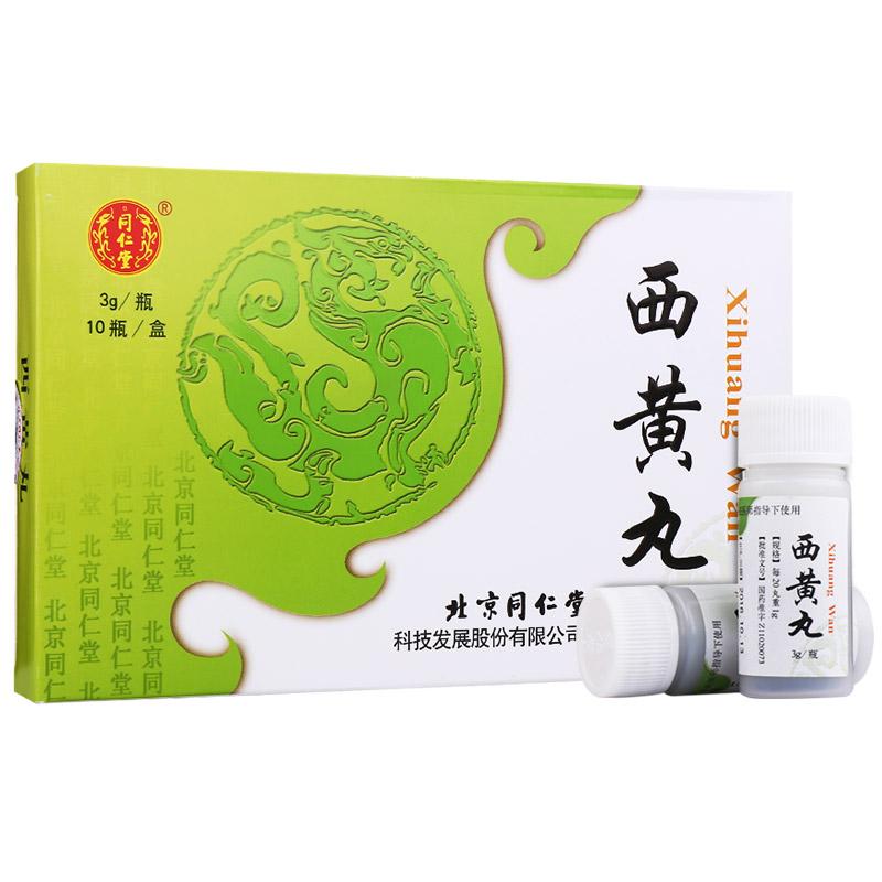 同仁堂 西黄丸 3g*10瓶/盒【体外培育牛黄和人工麝香】