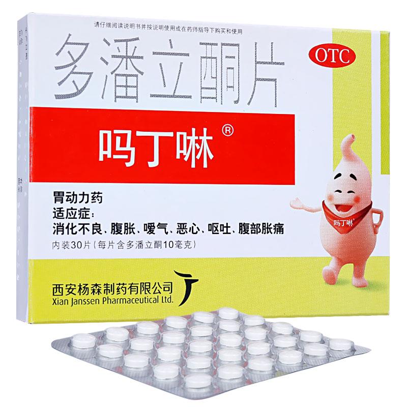 吗丁啉 多潘立酮片10mg*30片/盒