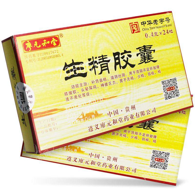 【5盒更优惠】廖元和堂 生精胶囊 0.4g*24粒/盒