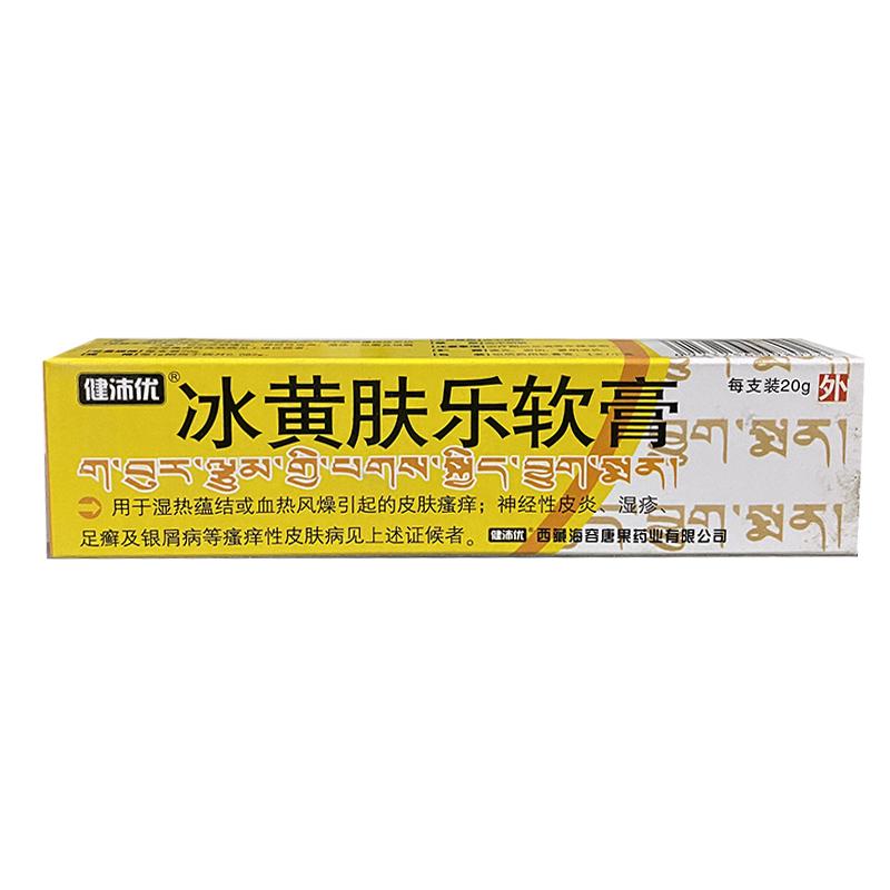 冰黃膚樂軟膏