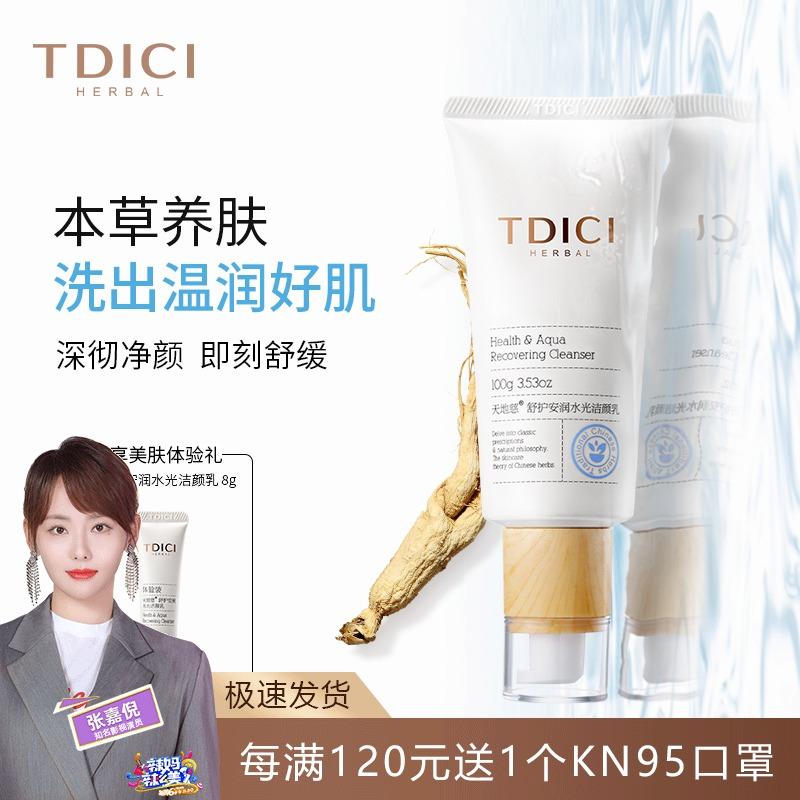 天地慈TDICI氨基酸控油除螨男女孕婦敏感肌補水保濕洗面奶潔面乳