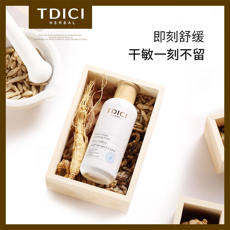 天地慈舒緩敏感修復油性爽膚水混合型膚質化妝控油補水保濕柔膚水