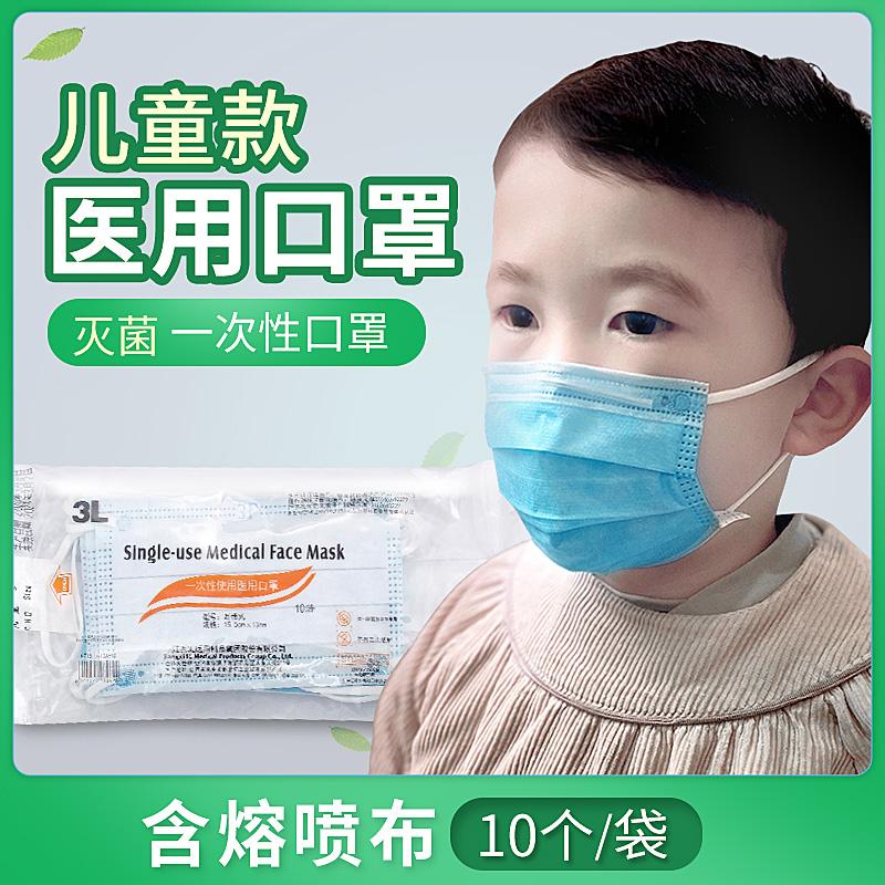 【3L】一次性使用医用口罩(儿童款)