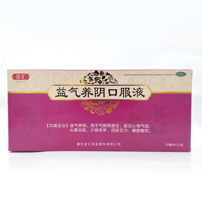 【金汇】益气养阴口服液