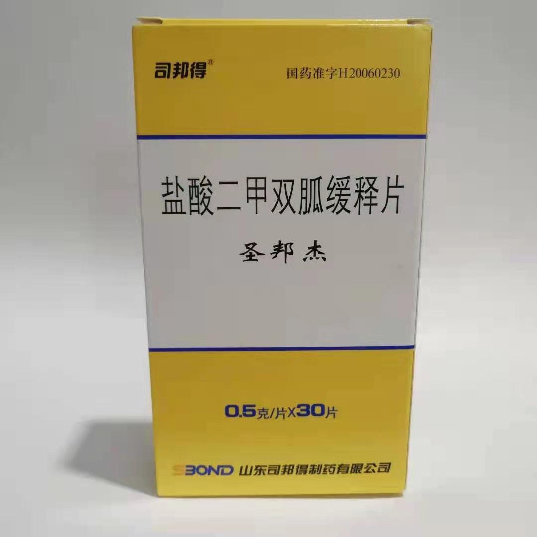卓邦 圣邦杰 盐酸二甲双胍缓释片 0.5g*30片/盒