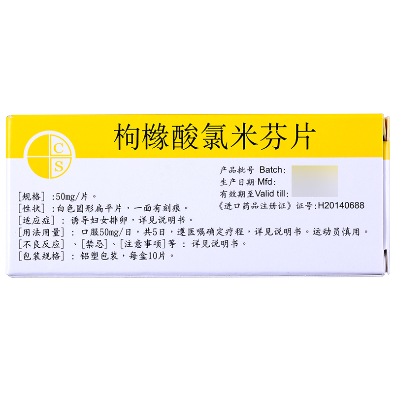 枸橼酸氯米芬片