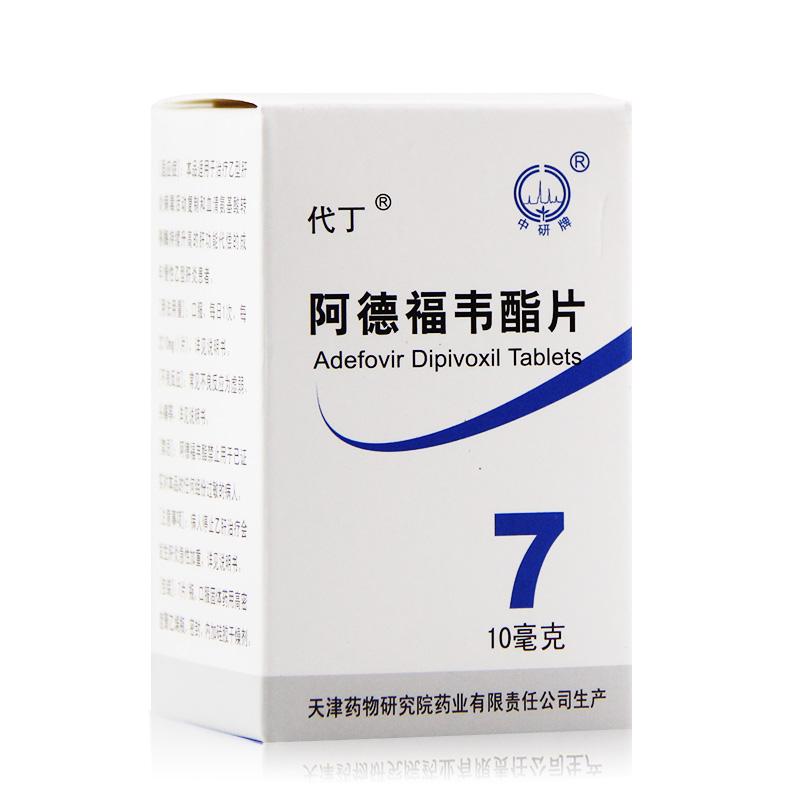 【代丁】 阿德福韦酯片 (7片装)-天津药物研究院