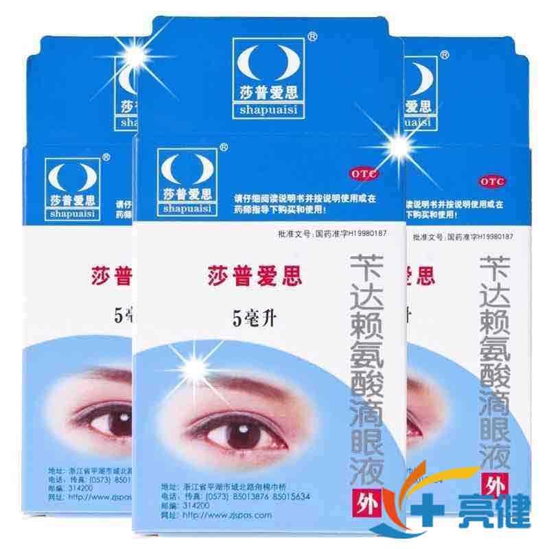 莎普爱思 苄达赖氨酸滴眼液 5ml 浙江莎普爱思药业股份有限公司