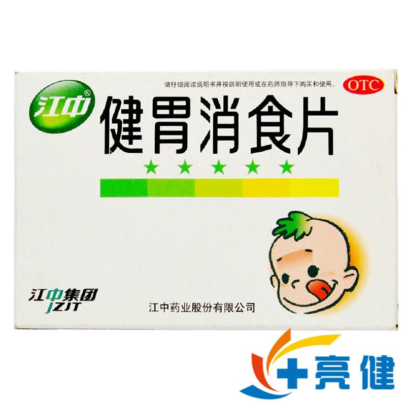 江中 健胃消食片 0.5g*36片/盒 江中药业股份有限公司