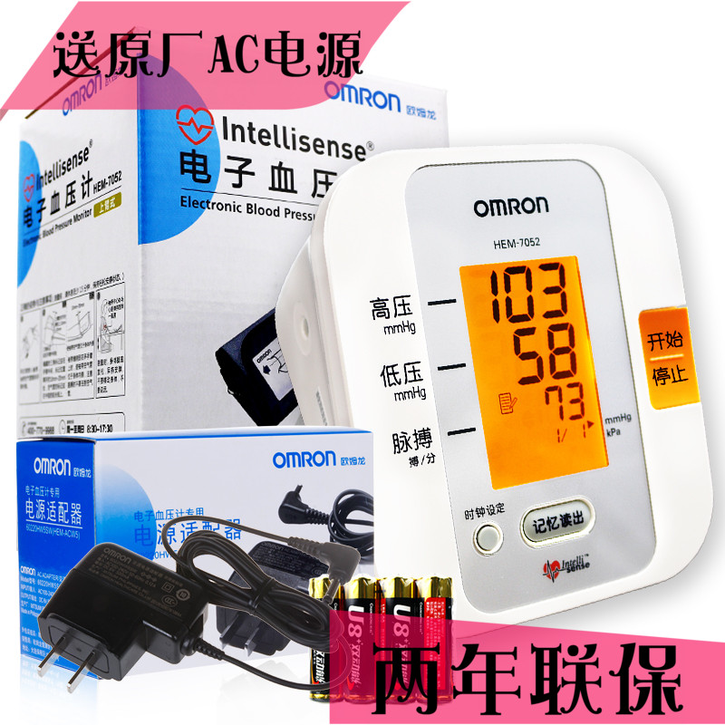 【特惠】免配送費 歐姆龍上臂式電子血壓計HEM-7052家用醫用全自動智能加壓測量儀器