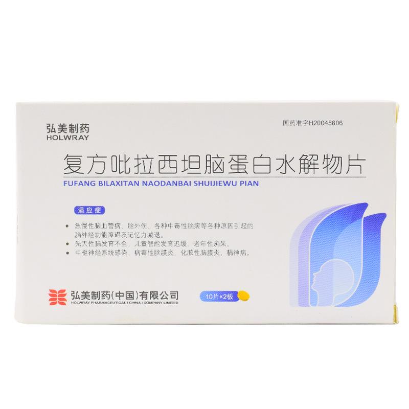 复方吡拉西坦脑蛋白水解物片10片x2板/盒弘美制药(中国)有限公司