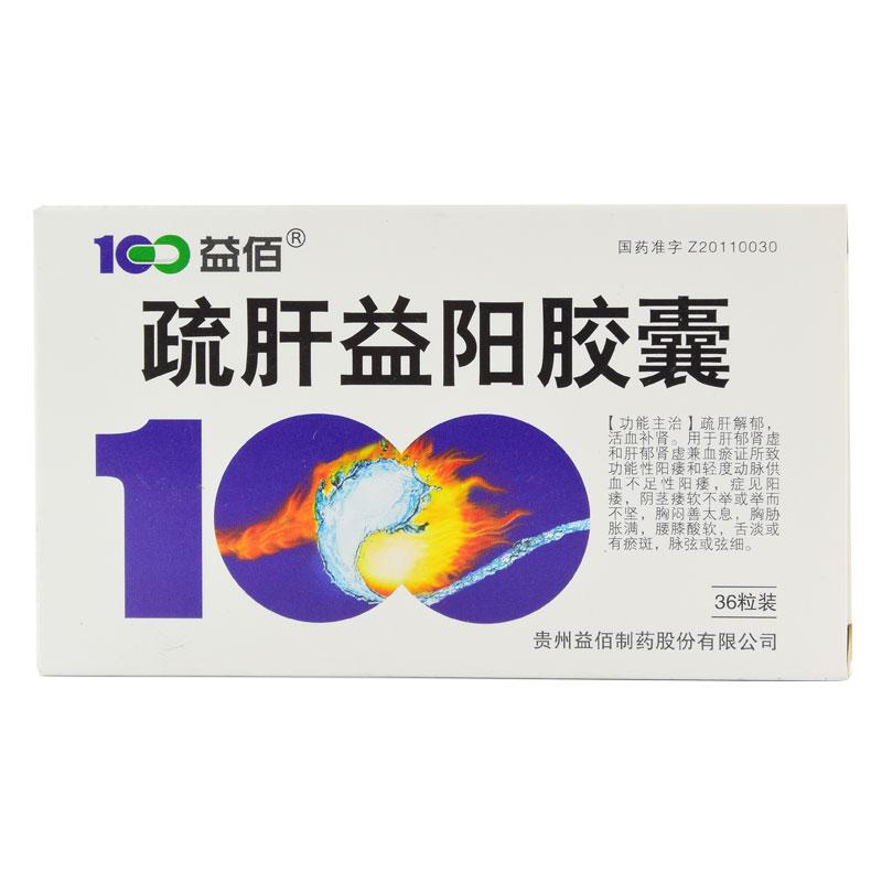 【益佰】疏肝益阳胶囊 36粒 疏肝解郁 阳痿早泄