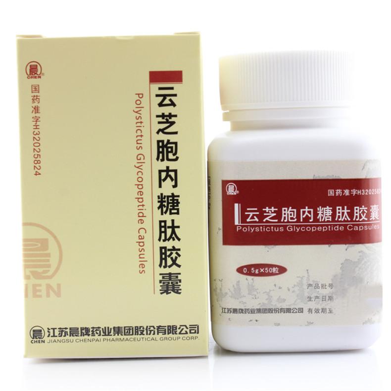 云芝胞内糖肽胶囊0.5g*50粒/瓶