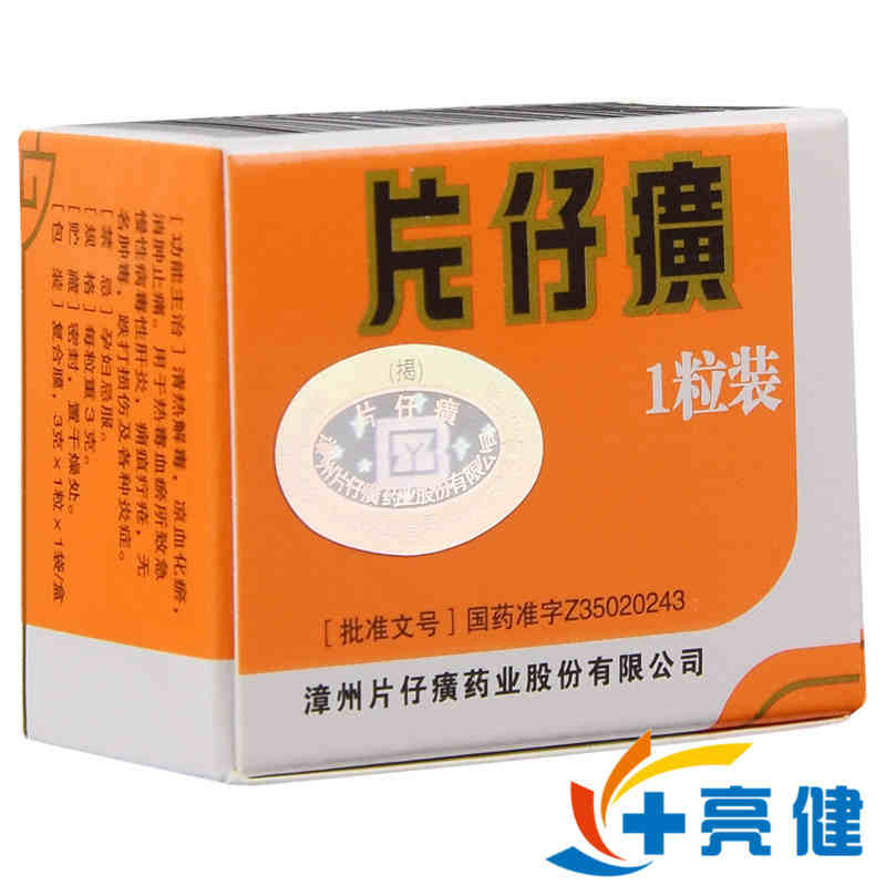 PIEN TZE HUANG/片仔癀  3g*1粒*2盒 漳州片仔癀药业股份有限公司