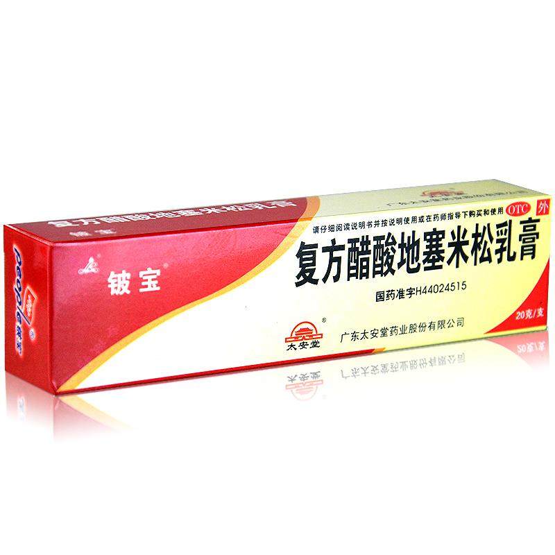 【铍宝】复方醋酸地塞米松乳膏(20克装)2018.10月-皮炎 急慢性湿疹 瘙痒症状