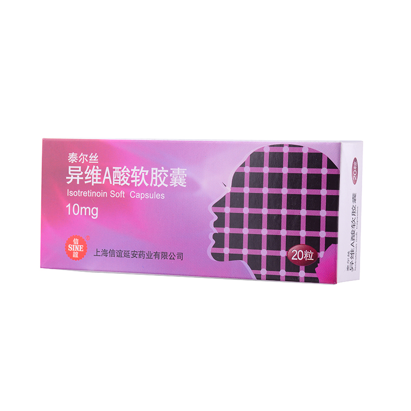【泰尔丝】异维A酸软胶囊10mgx10粒x2板/盒