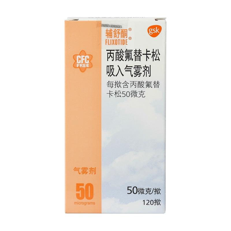 辅舒酮 丙酸氟替卡松吸入气雾剂 50μg*120喷  西班牙GLAXO WELLCOME.SA