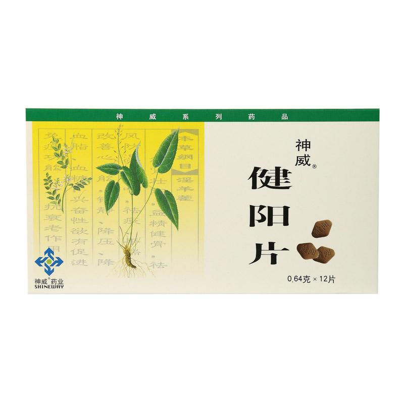 健阳片 0.64g*12片  神威药业集团有限公司