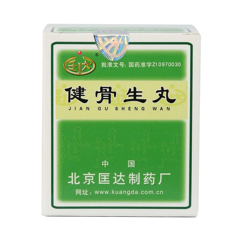 健骨生丸 健骨生丸 4.5g*9袋 北京匡达制药厂