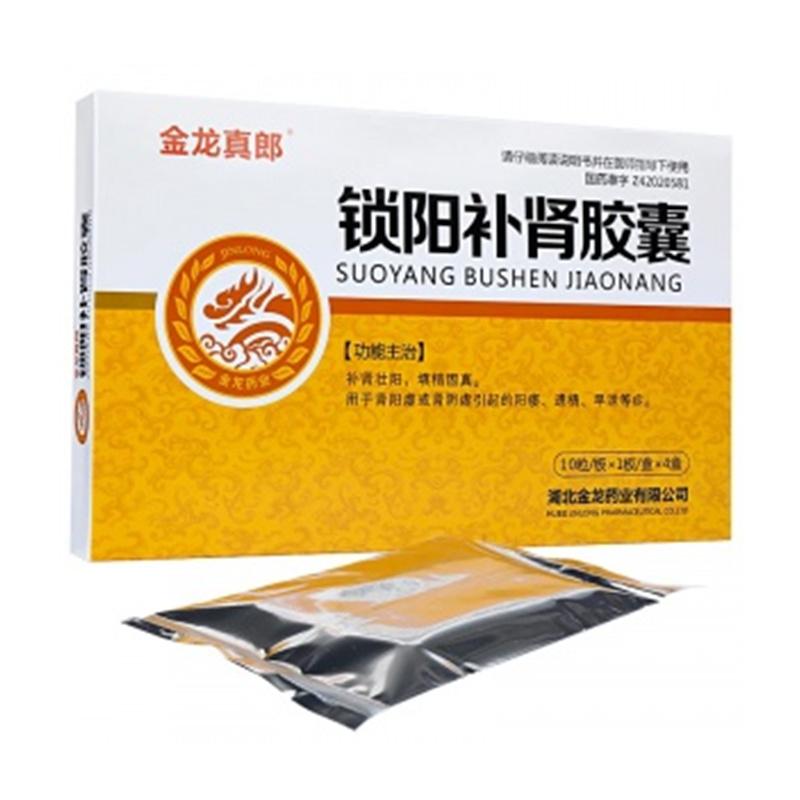 【金龙真郎】锁阳补肾胶囊(40粒)—湖北金龙福药业